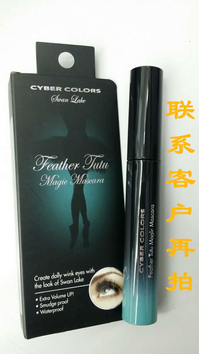 11月27日最新优惠香港莎莎Cyber Colors羽伞舞裙丰盈睫毛液睫毛膏 7G 卷翘