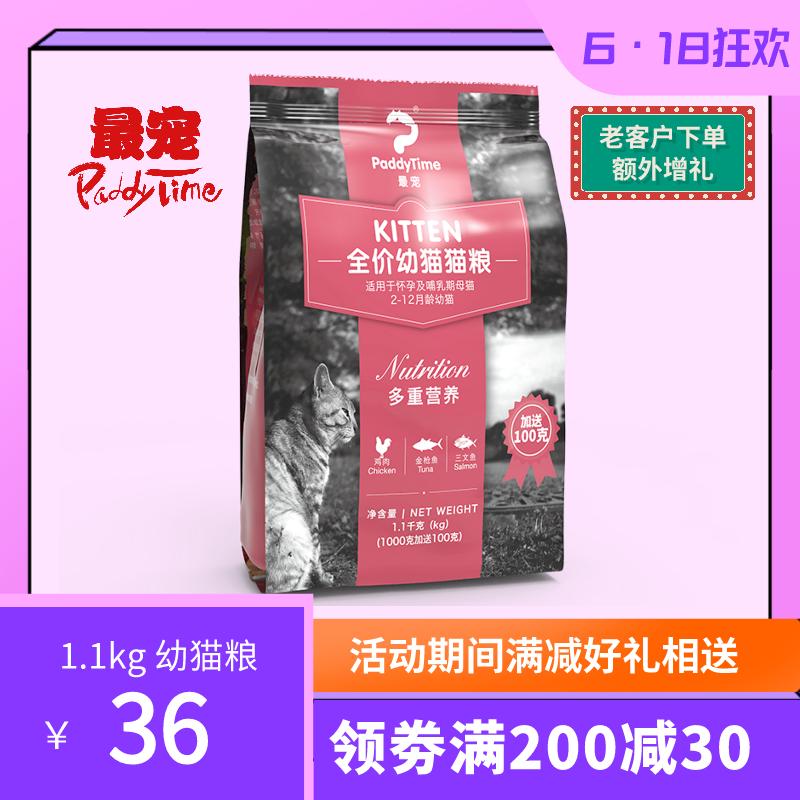 paddytime最宠幼猫食肥やしエラ主食2-12ヶ月猫食1 kg猫飯2斤離乳期