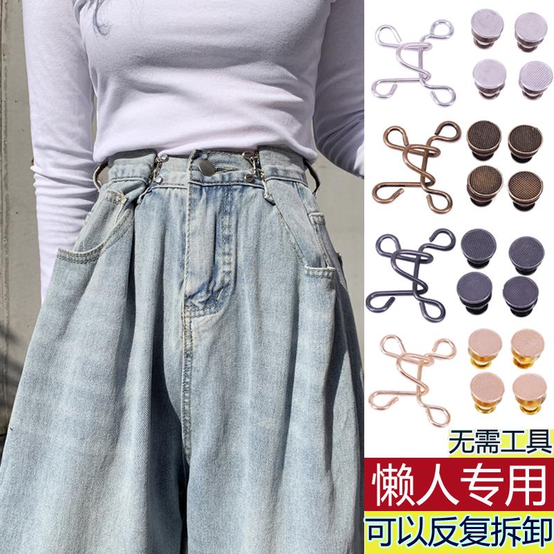 可调节牛仔裤扣子免缝收裤腰衣服纽扣免钉可反复拆卸神器隐形收腰