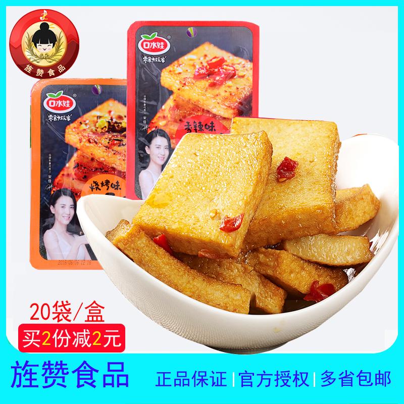 口水娃鱼豆腐440g香辣味烧烤味鲜嫩可口Q弹爽滑豆干办公室零食品