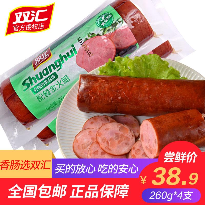 双汇配餐金火腿肠260g*4支即食无淀粉香肠红肠冷盘餐饮饭店肘花