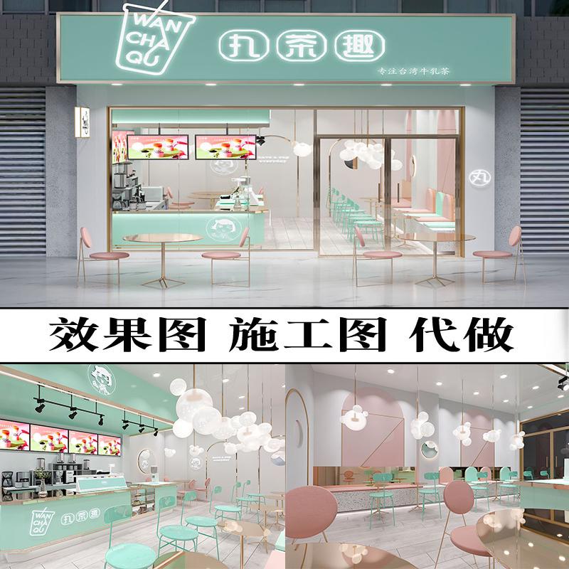 商场审批图 网红风格实体店铺小吃甜品店奶茶店装修设计效果图