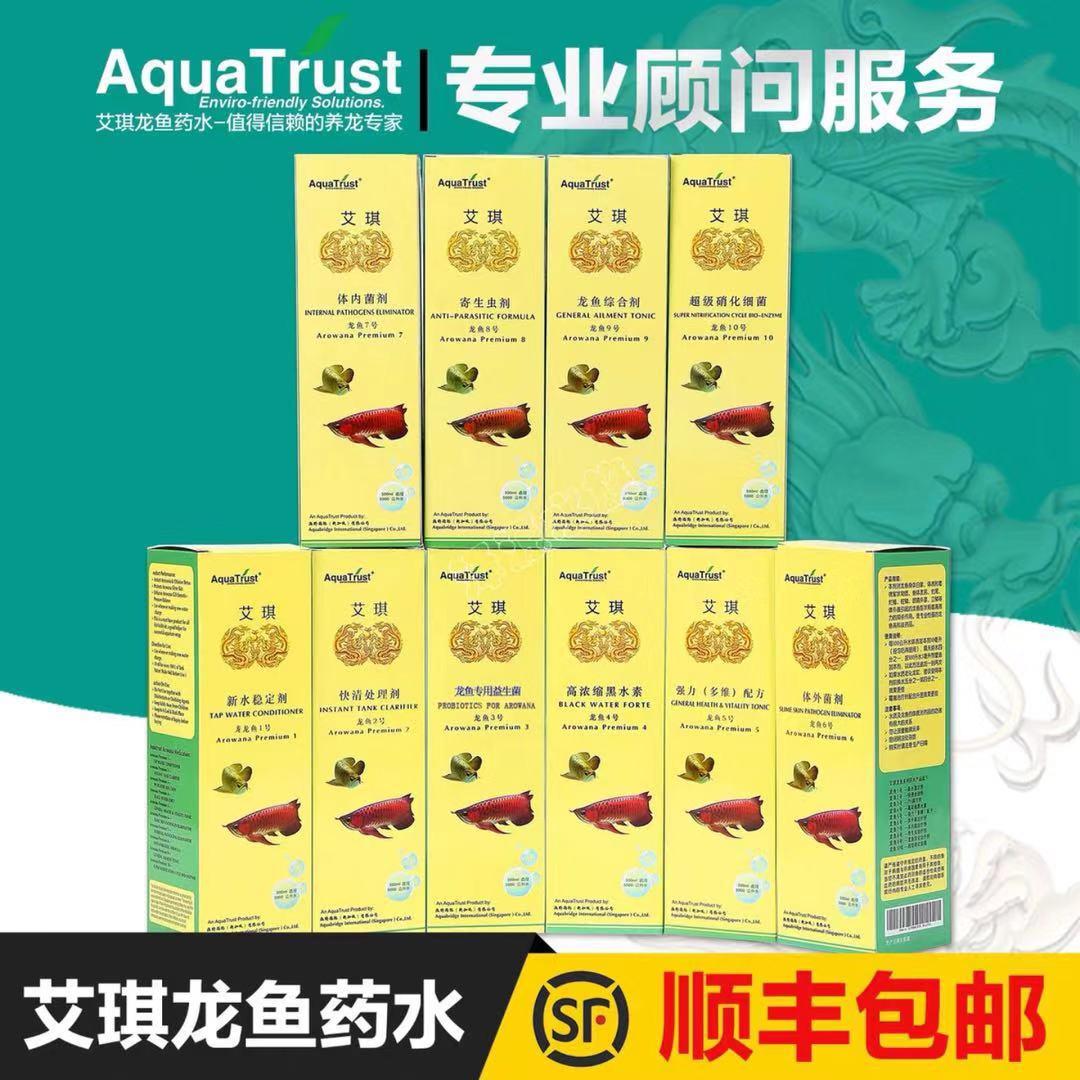 艾琪水薬水質安定剤5号ビタミン4号黒水素6号蒙眼薬10号硝化細菌