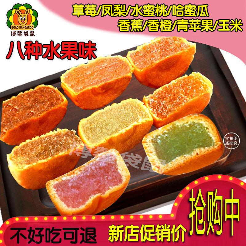广式手工迷你小月饼散装多口味水果味清仓秒杀包邮8种口味任选
