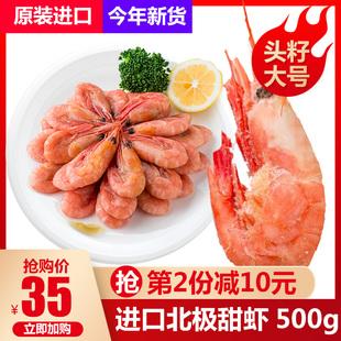 进口北极甜虾大号即食冰虾熟冻船冻即食带籽头籽冷冻500g