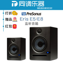 PreSonus Eris E5 E8 Active listening speaker HiFi computer TV Desktop Bookshelf Stereo