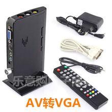 电视盒AV转VGA电脑显示器看电视鱼机液晶屏改电视视频转换器