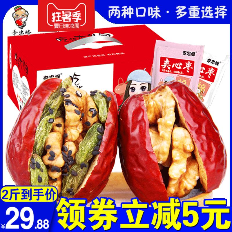 李忠峰红枣夹核桃葡萄干黑芝麻新疆抱抱夹心大枣果真空小包装特产