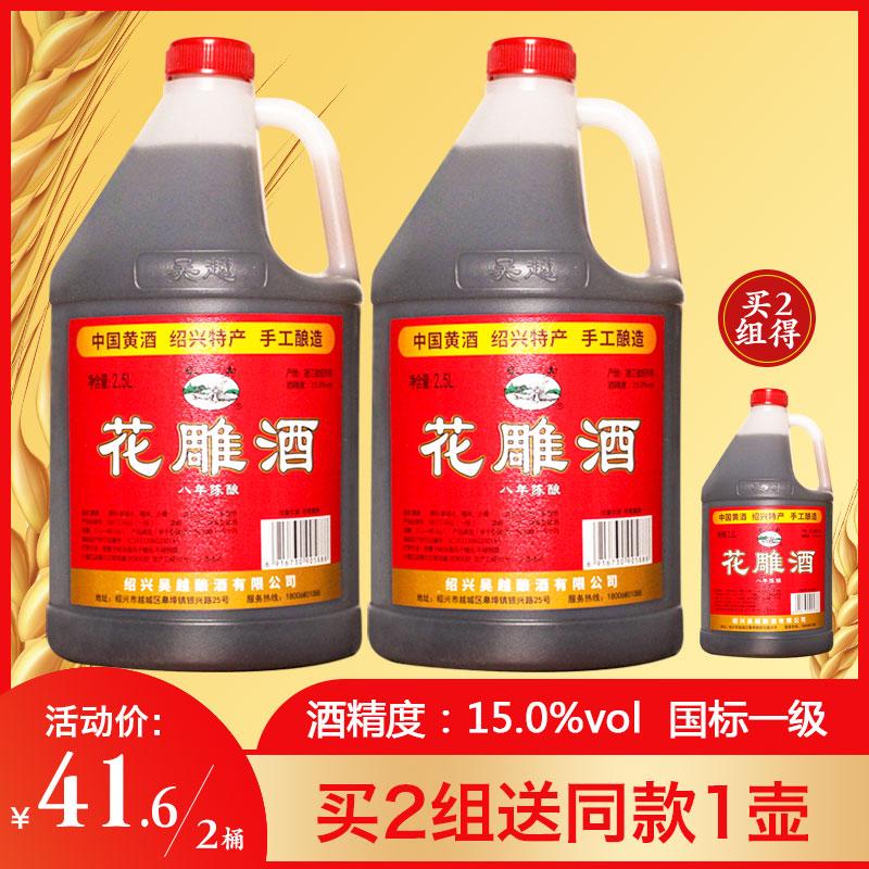 绍兴产黄酒 吴越八年手工糯米花雕酒2.5升*2桶装老酒自饮可做料酒
