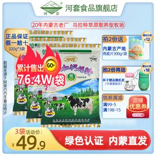 河套奶粉【绿色食品】全脂高钙学生青少年女士成年牛奶粉条装三袋