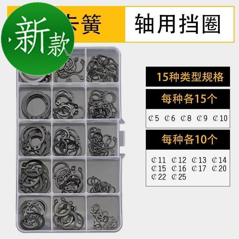 77。不锈钢轴卡孔卡圆环圈e型挡圈轴用孔用卡簧套装外卡内卡簧组