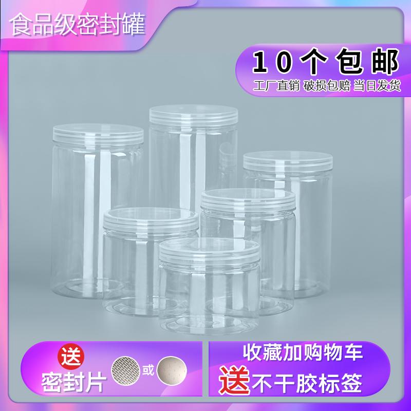 pet密封罐食品级包装罐头瓶子塑料透明广口带盖 粮食蜂蜜茶叶收纳