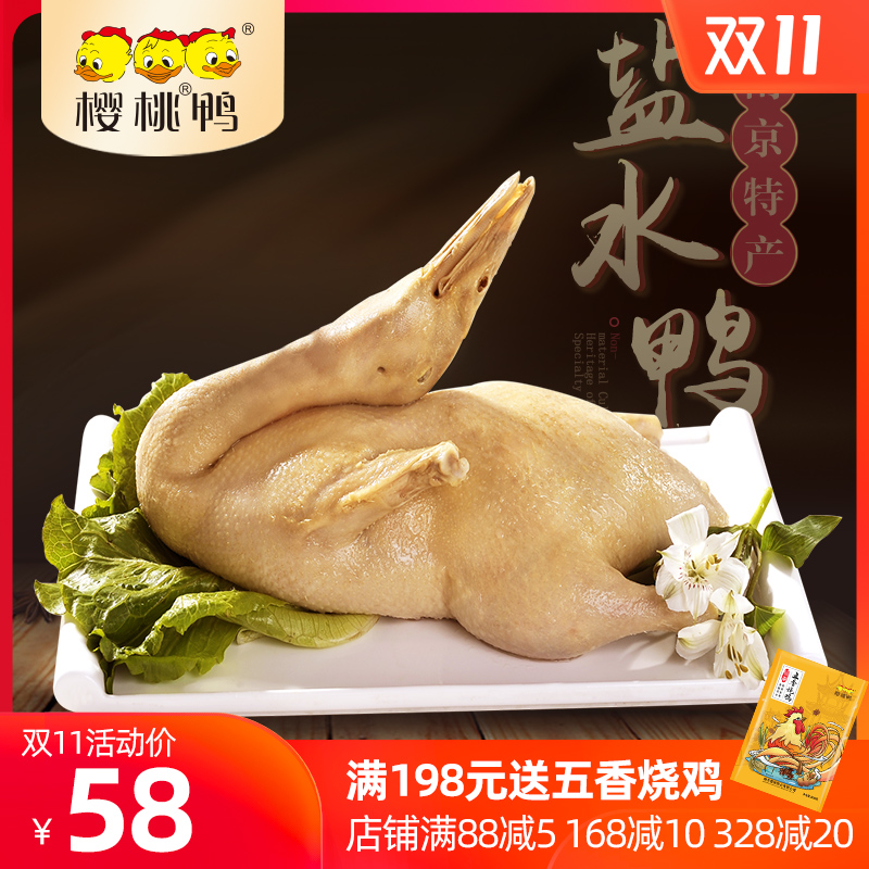 樱桃鸭 南京特产盐水鸭卤味熟食正宗江苏美食咸水鸭肉类零食品
