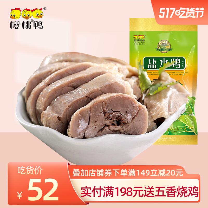 南京盐水鸭1000g正宗江苏樱桃鸭