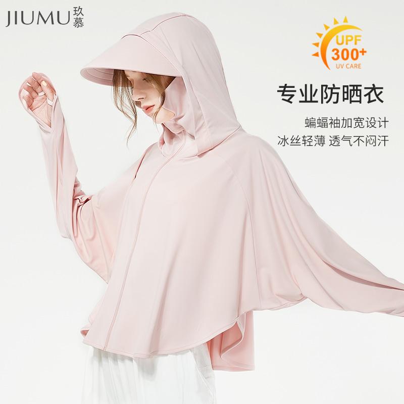 玖慕女长袖夏户外防紫外线防晒衣好用吗