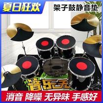 架子鼓消音垫静音垫套装爵士鼓鼓垫橡胶隔音垫五鼓三镲片四嚓减震