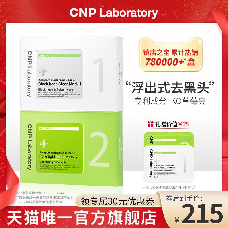 CNP希恩派去黑头鼻贴膜 去黑头套装收缩毛孔男士女生专用 韩国