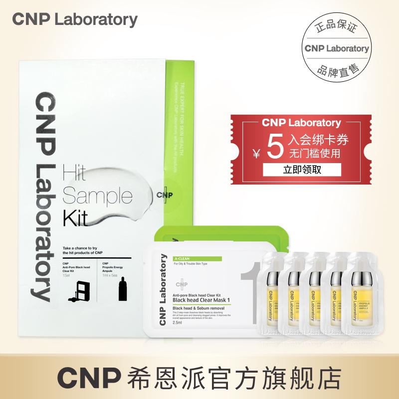 CNP希恩派去黑头收缩毛孔鼻贴膜+蜂胶精华液体验套装 IU代言韩国图片
