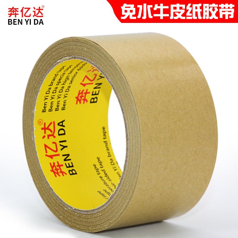 免水牛皮纸胶带打包封箱胶带相框背板胶带路面标线遮蔽手撕胶带