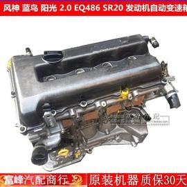 阳光 2.0 二 三 四代 U13 SR20 EQ486发动机变速箱