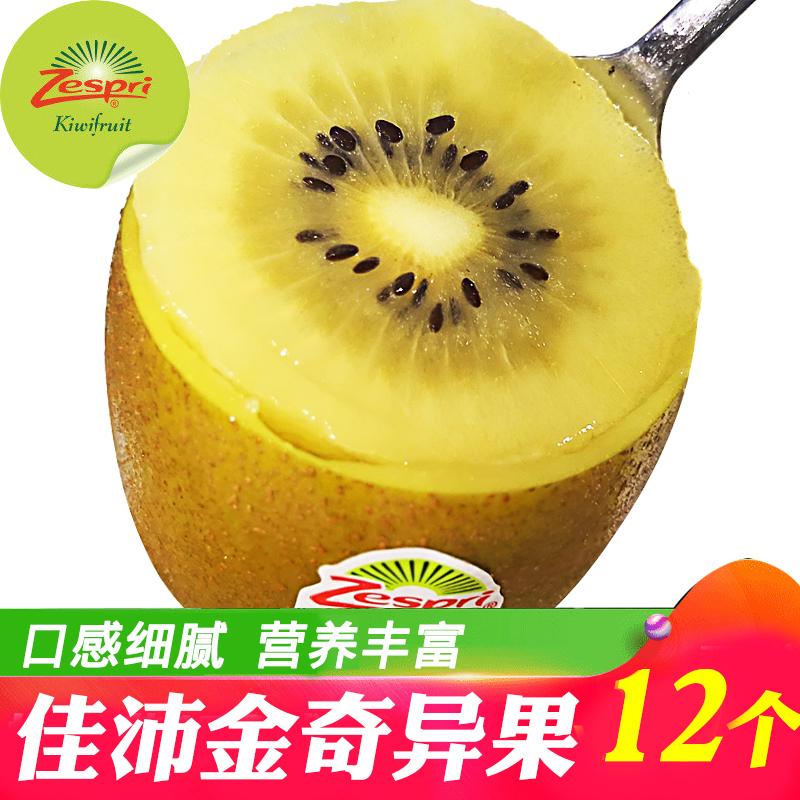 新西兰佳沛奇异果金果12个 新鲜孕妇水果 进口黄心猕猴桃包邮
