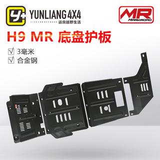 运良改装哈弗H9 MR底盘护板水箱发动机护板分动箱变速箱哈佛改装/