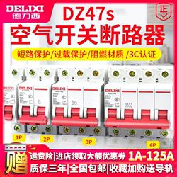 德力西DZ47s空气开关断路器家用dz47-60总闸1P2P3P16A20A32A63A