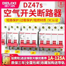德力西DZ47s空气开关断路器家用dz47-60总电闸1P2P3P16A20A32A63A