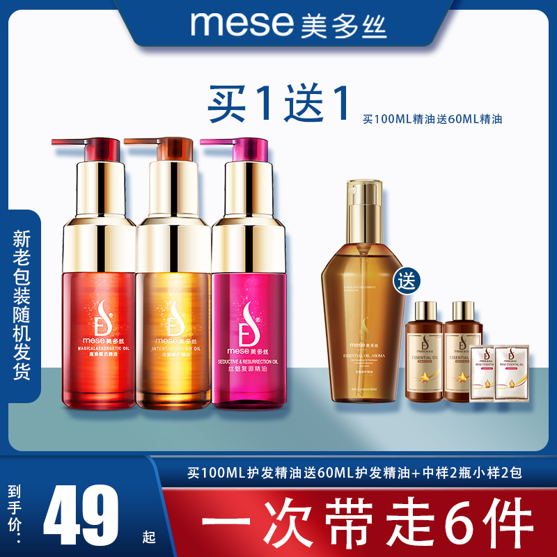Meiduosi official flagship store hair care essential oil official website intensive repair to prevent hairiness and softness after perm