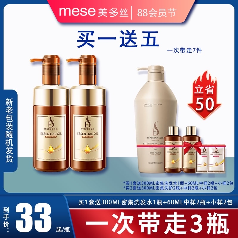 Meiduosi official flagship store official website Shampoo Conditioner Set 550ml2 bottles of ginger to fix hair, clean debris and smooth silk