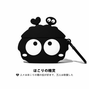 airpods airpodspro苹果耳机套煤球