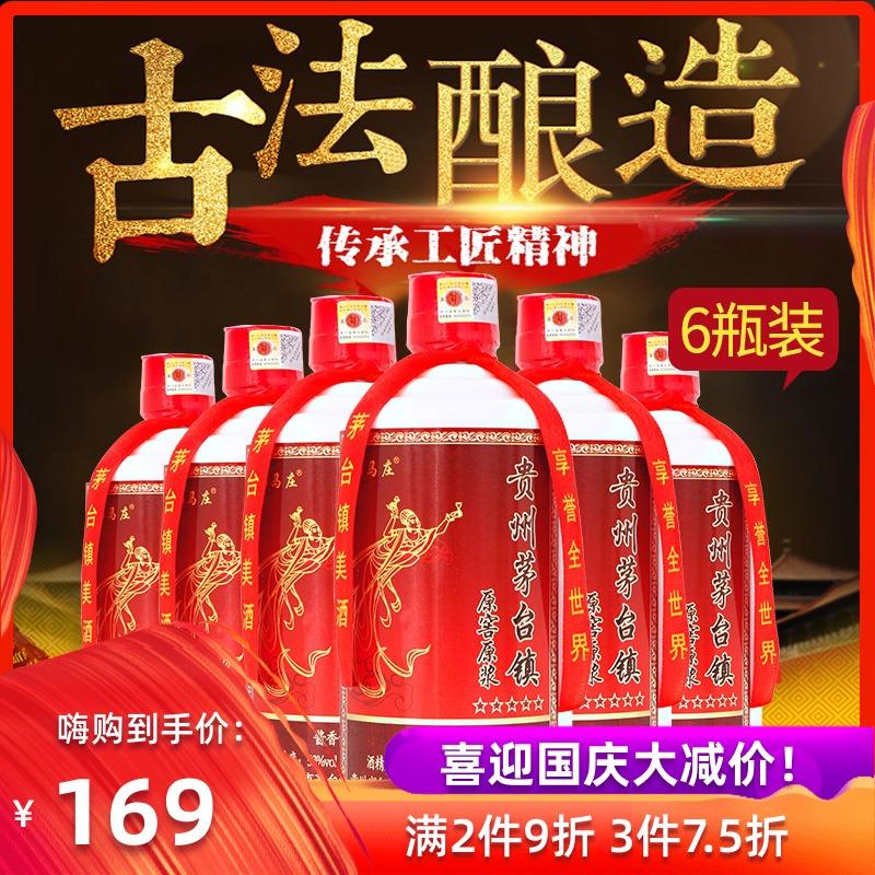 贵州茅台古镇酱香型白酒53度整箱特价6瓶500ml原浆酒纯粮食坤沙酒