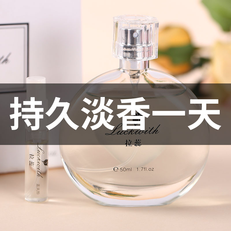 Lady COCOI50ml perfume, fresh and natural fragrance.