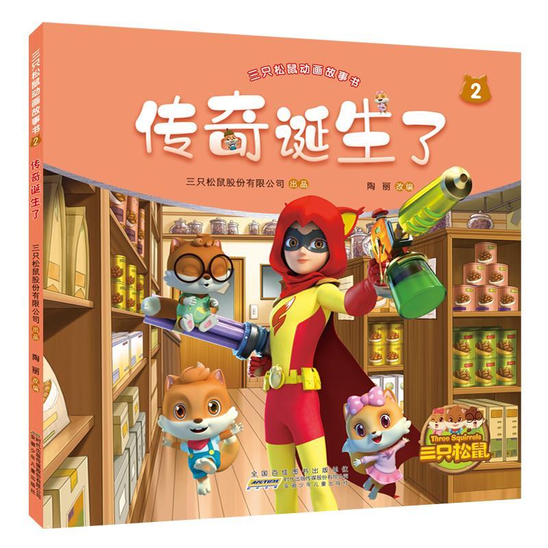 传奇诞生了/三只松鼠动画故事书2 三只松鼠股份有限公司 出品陶丽 改编 著 卡通限8000张券