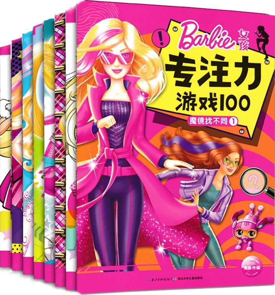 芭比·女孩专注力游戏100 海豚传媒 编 少儿艺术(新)少儿 长江少年儿童出版社芭比.女孩专注力游戏100(全8册),可领取2元天猫优惠券