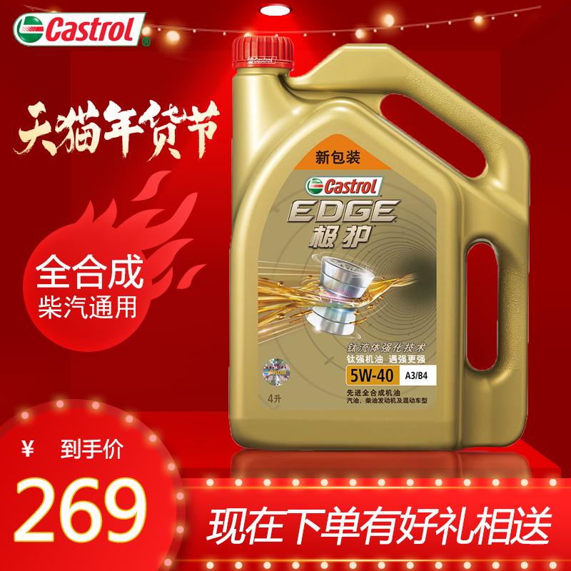 【官方正品】嘉实多极护5W-40全合成汽车机油正品发动机润滑油