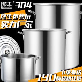 邦丰不锈钢桶带盖商用圆形加厚米桶