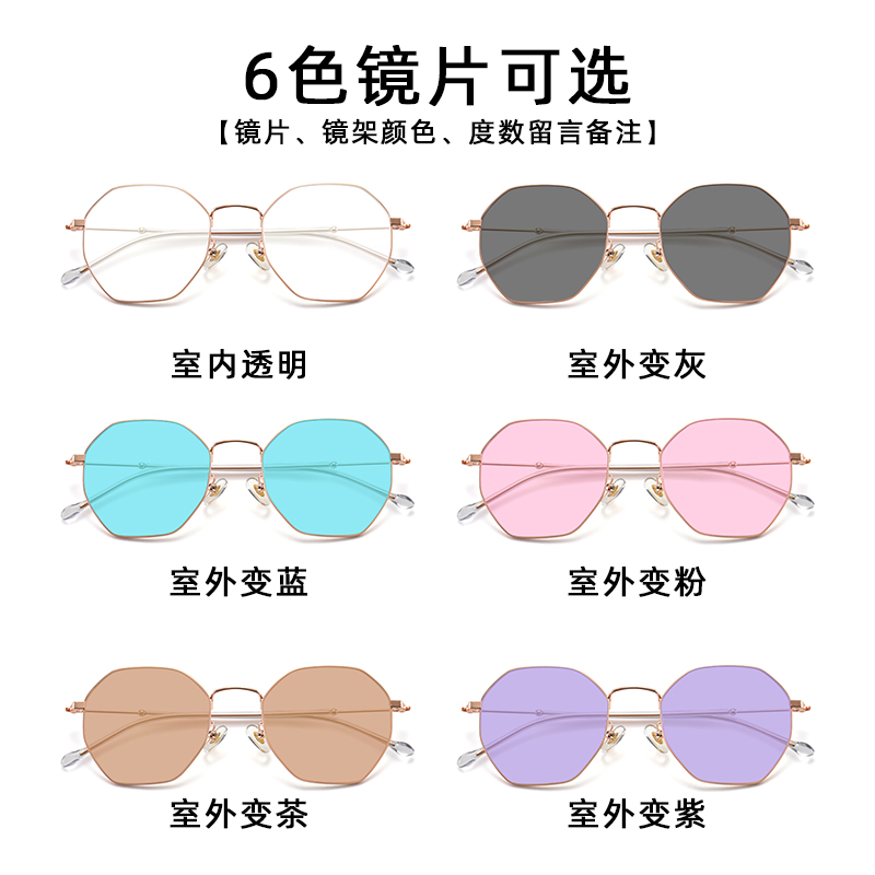 Photochromic myopia glasses sunglasses UV and radiation proof pink lenses net red myopia Sunglasses