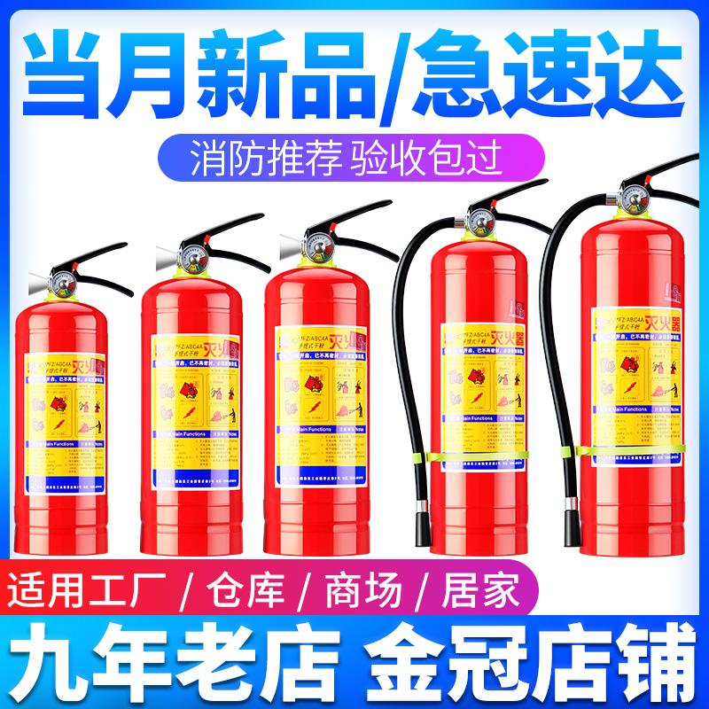 灭火器家用消防4公斤干粉手提式店用车载1kg2kg3kg5kg8kg工厂器材