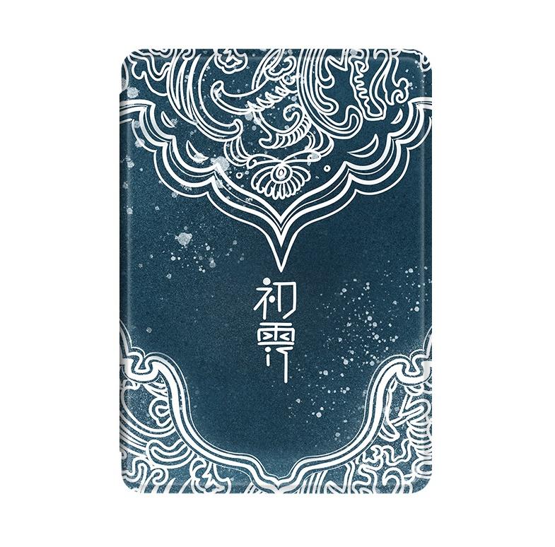 中国风龙文艺意境如意Kindle保护套paperwhite123亚马逊电子书958轻薄kpw4咪咕558入门658青春版oasis电纸书
