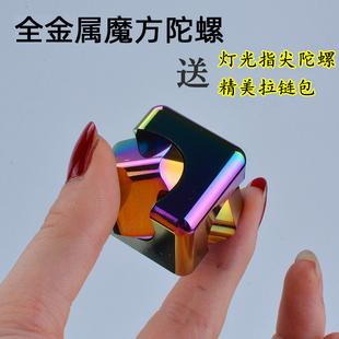 指尖陀螺金屬魔方方塊炫彩兒童玩具合金成人減壓神器拍抖音同款