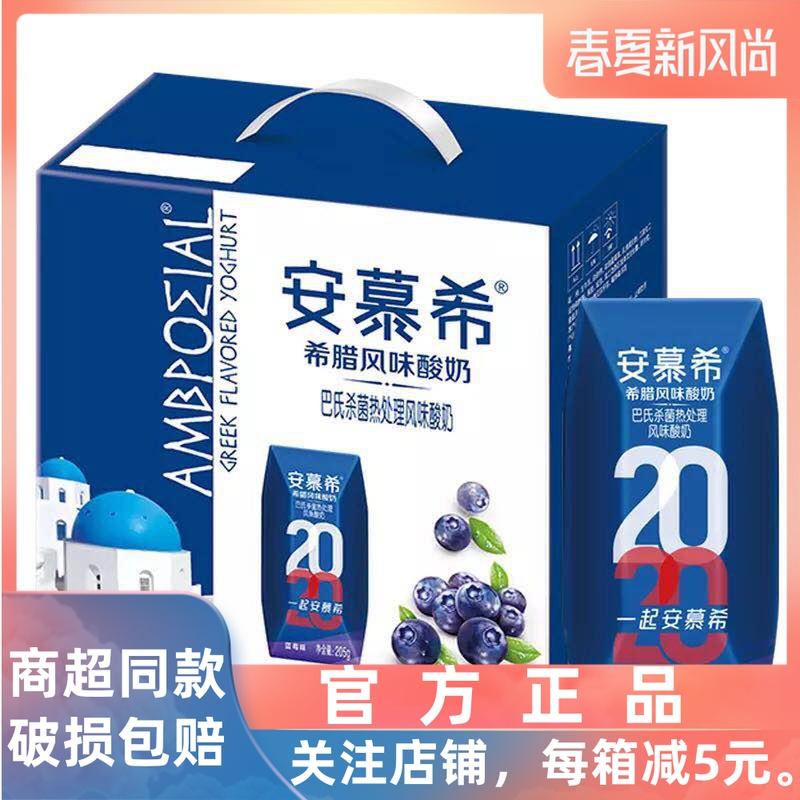 5月新货 伊利安慕希 酸奶 蓝莓味酸奶205g*12瓶安慕希 伊利酸奶图片