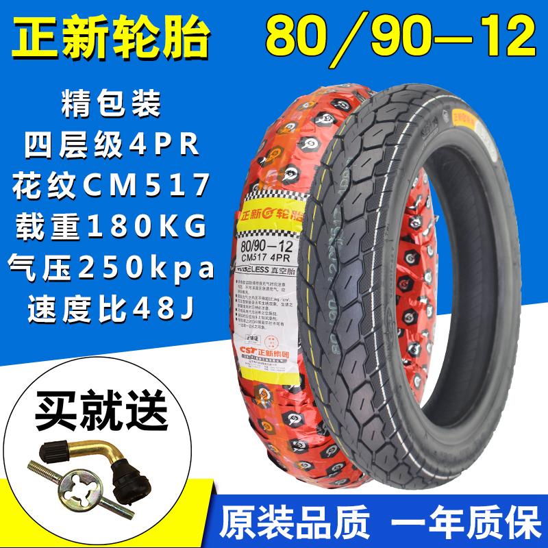 CST/正新电摩电瓶电动车轮胎80/90-12真空胎三轮摩托车胎16X3.0