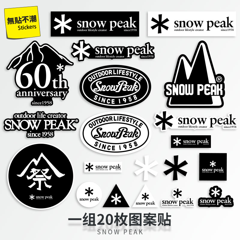20张Snow Peak雪峰野营户外行李箱贴纸滑板电脑手机ipad头盔防水