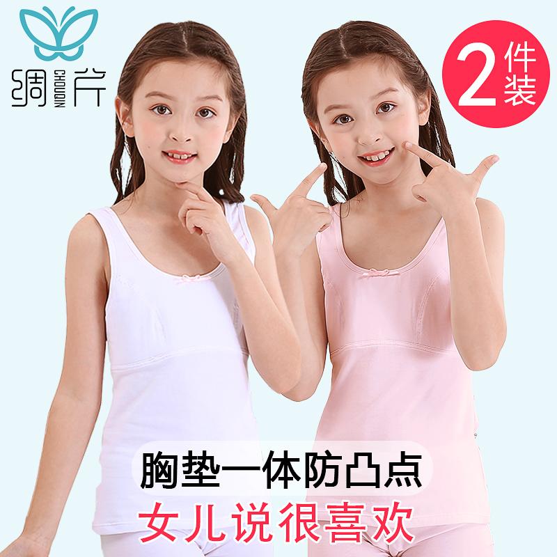 女童背心发育期少女内衣防凸点女大童小学生女孩长款胸罩儿童文胸