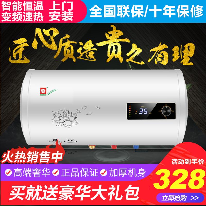 樱花树热水器电家用卫生间扁桶小型洗澡40升50L80l储水式60升100L