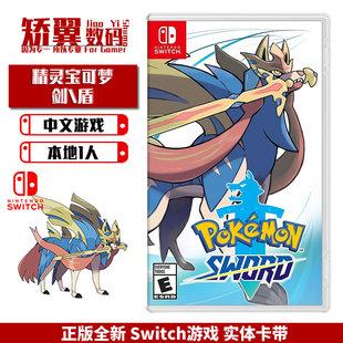现货 任天堂switch游戏 NS卡带 精灵宝可梦剑盾 标准版 中文 支持Lite