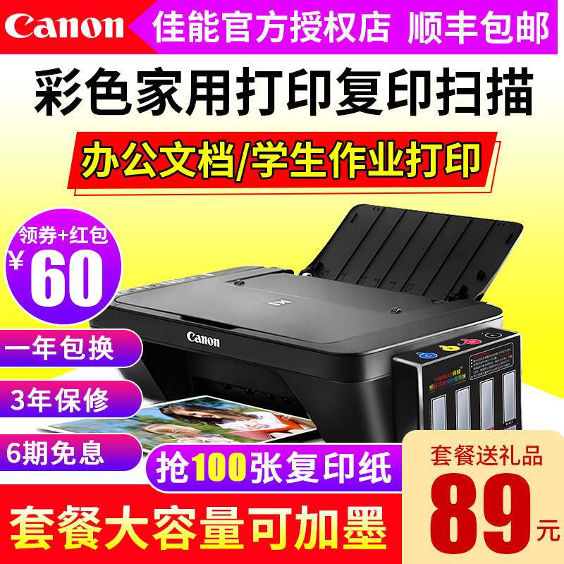 Canon mg2580s printer home small office student homework copy scan supply all in one machine ts338