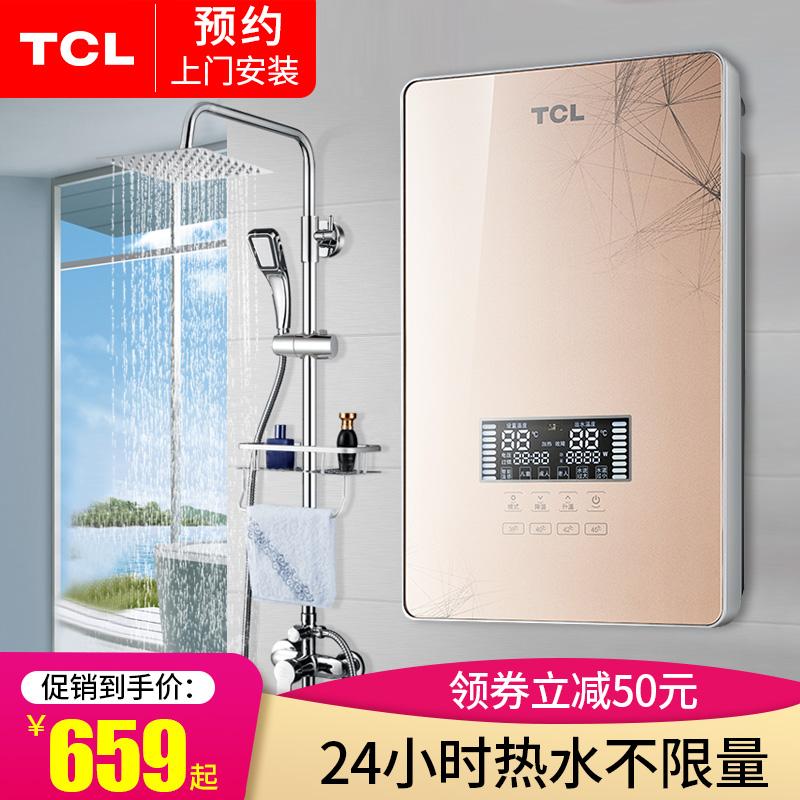 tcl即热式电家用小型快速电热水器