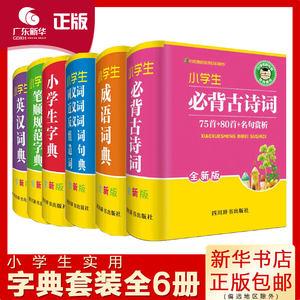 【预售】全6册笔顺小学生成语词典